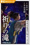 夢幻∞シリーズ 百夜・百鬼夜行帖75 祈りの滝