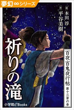 夢幻∞シリーズ 百夜・百鬼夜行帖75 祈りの滝-電子書籍