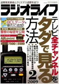 ラジオライフ2009年2月号