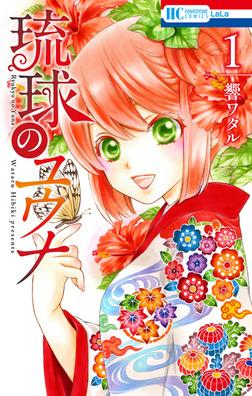 琉球のユウナ 1巻-電子書籍