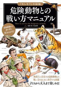 「もしも?」の図鑑 危険動物との戦い方マニュアル
