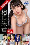 大容量234枚 相良朱音 BEST vol.1