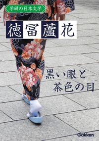 学研の日本文学 徳冨蘆花 黒い眼と茶色の目