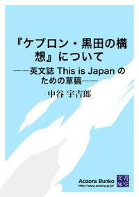 『ケプロン・黒田の構想』について ――英文誌 This is Japan のための草稿――