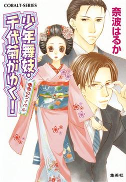 少年舞妓・千代菊がゆく!31 宿命のライバル-電子書籍