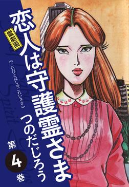 霊劇画 恋人は守護霊さま  4-電子書籍