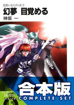 【合本版】ロスト・ユニバース 全5巻-電子書籍