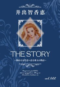 THE STORY vol.022