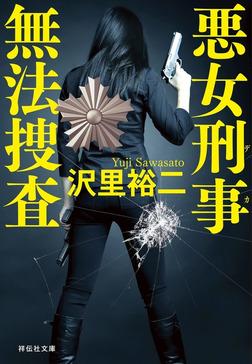 悪女刑事 無法捜査-電子書籍