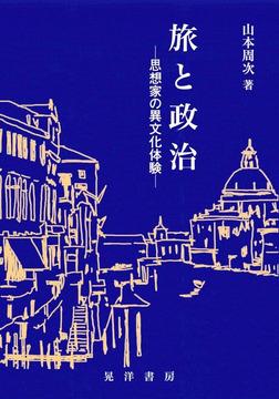 旅と政治 : 思想家の異文化体験-電子書籍