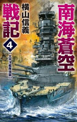 南海蒼空戦記4 太平洋艦隊強襲-電子書籍