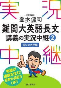 登木健司難関大英語長文講義の実況中継(2)国公立大学編