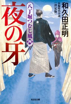 夜の牙~八丁堀つむじ風(四) 決定版~-電子書籍