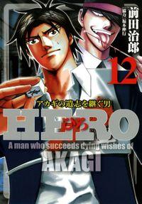 HERO アカギの遺志を継ぐ男 12