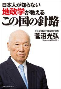 日本人が知らない地政学が教える この国の針路
