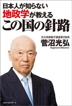 日本人が知らない地政学が教える この国の針路-電子書籍