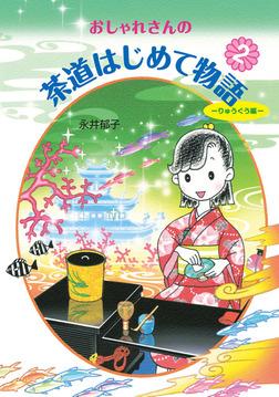 おしゃれさんの茶道はじめて物語(2) りゅうぐう編-電子書籍
