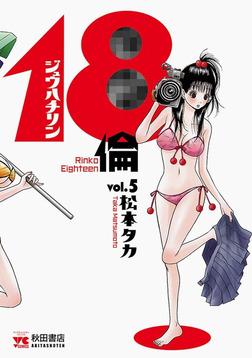 18倫 vol.5-電子書籍
