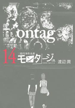 三億円事件奇譚 モンタージュ(14)-電子書籍