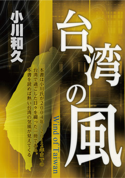 台湾の風-電子書籍