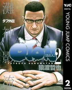 タフ外伝 OTON―おとん― 2-電子書籍