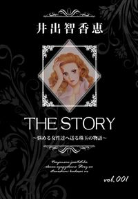 THE STORY vol.001