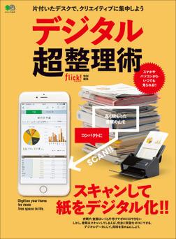 デジタル超整理術-電子書籍
