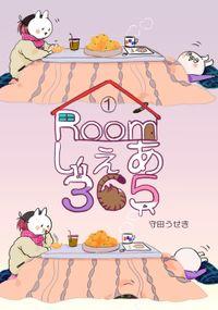 Roomしぇあ365(1)
