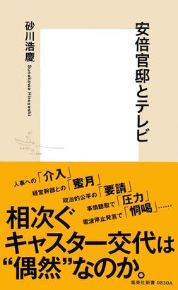 安倍官邸とテレビ-電子書籍