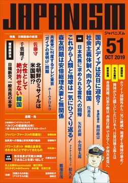 ジャパニズム 51-電子書籍