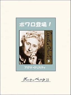 ポワロ登場! 3-電子書籍