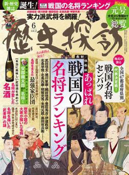 歴史探訪 vol.2 (ホビージャパン令和元年6月号増刊)-電子書籍