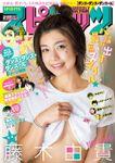 週刊ビッグコミックスピリッツ 2018年38号(2018年8月20日発売)