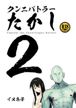 クンニバトラーたかし(2)-電子書籍