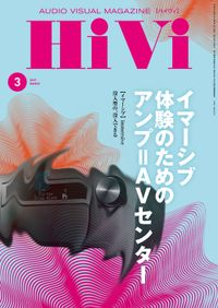 HiVi (ハイヴィ) 2019年 3月号