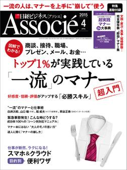日経ビジネスアソシエ 2015年 04月号 [雑誌]-電子書籍