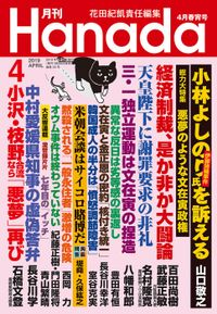 月刊Hanada2019年4月号