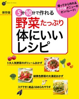 保存版 5分10分で作れる 野菜たっぷり 体にいいレシピ-電子書籍