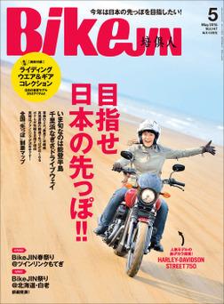 BikeJIN/培倶人 2015年5月号 Vol.147-電子書籍