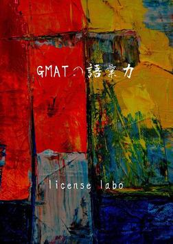 GMATの語彙力-電子書籍