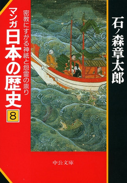 マンガ日本の歴史8 密教にすがる神祇と怨霊の祟り-電子書籍