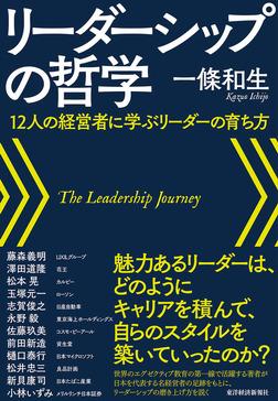リーダーシップの哲学―12人の経営者に学ぶリーダーの育ち方-電子書籍