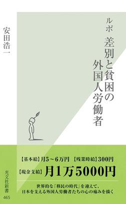 ルポ 差別と貧困の外国人労働者-電子書籍