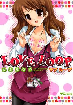 LOVE LOOP-電子書籍