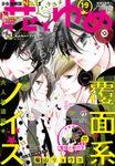 【電子版】花とゆめ 19号(2018年)