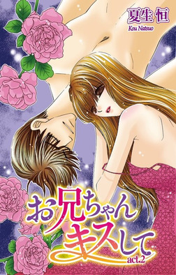 お兄ちゃんキスして2-電子書籍