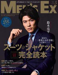 MEN'S EX 2021年5月号