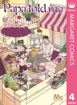 Papa told me Cocohana ver.4 ~小さな愛の歌~-電子書籍