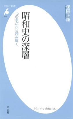 昭和史の深層-電子書籍
