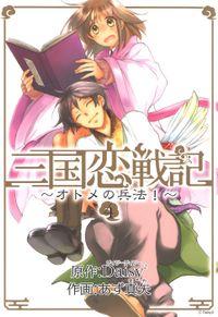 三国恋戦記~オトメの兵法!~ 4巻